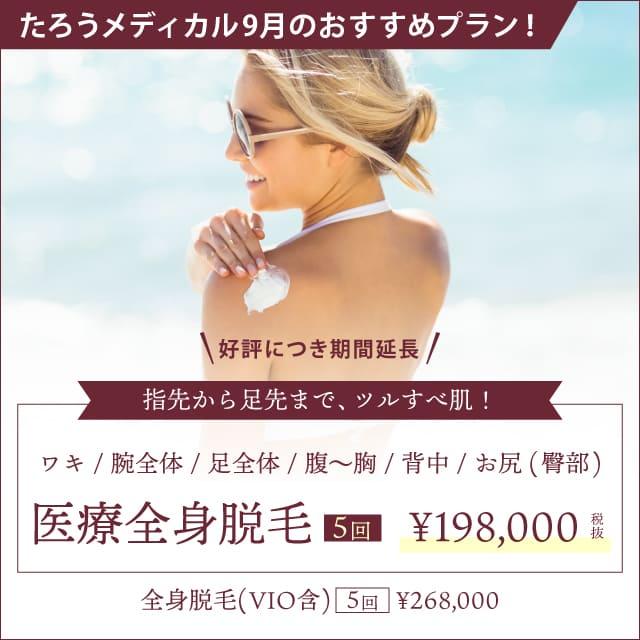 たろうメディカルクリニック 指先から足先まで、ツルすべ肌! 医療全身脱毛5回¥198,000